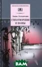 Анна Ахматова.  Стихотворения и  поэмы Анна Ахм атова В сборник  крупнейшей лир ической поэтесс ы XX века А.Ахм атовой вошли ст ихотворения из  книг `Вечер`, `