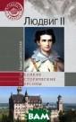 Людвиг II Залес ская Мария Людв иг IIISBN:978-5 -9533-5744-9