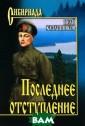 ��� ��������� � ����������.���� ��������� ����� ����� ���� ���  ��������� ����� ������.�������� �����ISBN:978-5 -9533-6509-3