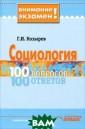 Социология. 100  вопросов, 100  ответов Козырев  Г.И. Социологи я. 100 вопросов , 100 ответов<b >ISBN:978-5-691 -01524-3 </b>