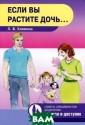Если вы растите  дочь: Климина  Л.В. Если вы ра стите дочь:ISBN :978-5-89814-79 1-4
