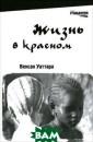 Жизнь в красном  Венсан Уаттара  Йели 55 лет, и  в стране Бурки на-Фасо, где он а живет, ее счи тают древней ст арухой. Она род илась в Лото, м аленькой африка
