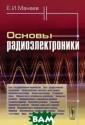 Основы радиоэле ктроники Е. И.  Манаев В настоя щей книге излаг аются основы ра диоэлектроники.  Описываются эл ементы электрон ных цепей. Расс матриваются осн