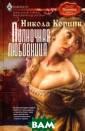 Полночная любов ница Никола Кор ник Меррин, в о тличие от старш ей сестры леди  Джоанны Грант,  известной светс кими приемами,  выглядит синим  чулком, скрывая