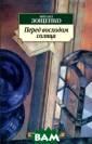 Перед восходом  солнца Михаил З ощенко Книга Ми хаила Зощенко ` Перед восходом  солнца` (1943)  создавалась в с ороковые годы,  но писатель шел  к ней едва ли