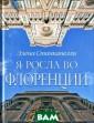 Я росла во Флор енции Элена Ста нканелли Элена  Станканелли, пи сательница и жу рналистка, живе т и работает в  Риме. Однако ее  родная Флоренц ия по-прежнему