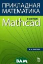 Прикладная мате матика в систем е Mathcad В. А.  Охорзин Учебно е пособие состо ит из трех разд елов: