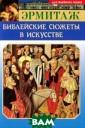 Эрмитаж. Библей ские сюжеты в и скусстве А. В.  Камчатова Мои д ети будут вмест е со мной читат ь Библию. Вот е динственная кни га в мире в ней  все есть`. Так