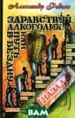 Здравствуй, алк оголик! или Пут ь в бездну и на зад Александр Р едько Эта книга  - для юношей и  девушек, полов озрелых дяденек  и тётенек, чьи  познания в обл