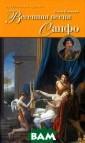 Весенняя песня  Сапфо Ольга Клю кина Сапфо (Саф о Митиленская,  Sappho; ок. 630  г. до н. э. -  572/570 до н. э .) - древнегреч еская поэтесса,  женщина-легенд