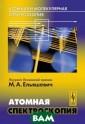 Атомная и молек улярная спектро скопия: Атомная  спектроскопия  Ельяшевич М.А.  Настоящая книга  является второ й частью уникал ьного труда выд ающегося ученог