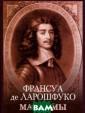 Максимы (миниат юрное издание)  Франсуа де Ларо шфуко