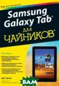 Samsung Galaxy  Tab для чайнико в Дэн Гукин Изу чите все возмож ности новейшего  планшета от Sa msung под чутки м руководством  Дэна Гукина! Не понятно, как по