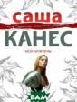 ��� ������� ��� � ����� ��� ��� ����ISBN:978-5- 699-57039-3