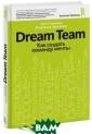 Dream Team. Как  создать команд у мечты Владими р Герасичев, Ол ег Синякин О че м эта книга О т ом, как добитьс я от отдела про даж лучших резу льтатов. Даже е