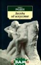 Беседы об искус стве Огюст Роде н Бронзовые и м раморные создан ии великого фра нцузского скуль птора Огюста Ро дена находятся  в крупнейших ми ровых музеях, и