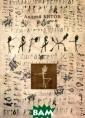 Багажъ: книга о  друзьях Битов  А. Багажъ: книг а о друзьяхISBN :978-5-904155-2 9-2