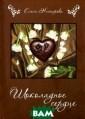 Шоколадное серд це Елена Нестер ова Редакция с  удовольствием п редставляет чит ателю второй до лгожданный поэт ический сборник  молодой поэтес сы, Елены Несте