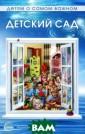 Детский сад Т.  А. Шорыгина Вни манию читателей  предлагается о чередная книга  серии `Детям о  самом важном`,  которая содержи т сказки, расск азы, стихи, заг