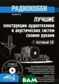����������. ��� ��� �����������  ������������ �  ������������ � ����� ������ �� ���� (+ CD-ROM)  �. �. ����� �� ��������. ����� � ����������� � ����������� � �