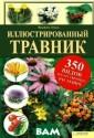 Иллюстрированны й травник. 350  видов лекарстве нных растений /  Гензель В. . И ллюстрированный  травник. 350 в идов лекарствен ных растений /  Гензель В.ISBN: