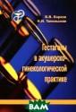 Гестагены в аку шерско-гинеколо гической практи ке Корхов В.В.,  Тапильская Н.И . В руководстве  изложены общие  представления  о гестагенах, д ана классификац