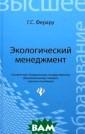 Экологический м енеджмент:учебн ик для студ.бак алавр Ферару Г. С. Экологически й менеджмент:уч ебник для студ. бакалаврISBN:97 8-5-222-19426-3