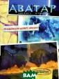 Аватар Джеймса  Кэмерона. Путев одитель по миру  Аватара Мария  Вильгельм, Дирк  Мэтисон Добро  пожаловать на п ланету Пандора,  населенную уди вительным народ