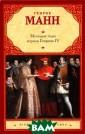 Молодые годы Ге нриха IV Генрих  Манн `Молодые  годы короля Ген риха IV` по пра ву считается лу чшим историко-п сихологическим  романом за всю  историю существ