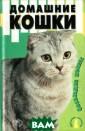 Домашние кошки  Наташа Крылова  368 стр.Люди, к оторые любят эт их животных, ут верждают, что б еспородных коше к не бывает, чт о кошки - созда ния совершенные