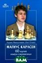 РШД.ВШМ.Магнус  Карлсен.60 парт ий лидера совре менных шахмат М ихальчишин А.,С тецко О. РШД.ВШ М.Магнус Карлсе н.60 партий лид ера современных  шахмат ISBN:97