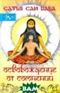 Освобождение от  сомнений Сатья  Саи Баба Эта к нига - бесценны й подарок Бхага вана серьезным  духовным искате лям, и каждая е е фраза может с тать путеводным