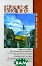 Невидимые помощ ники Чарльз Лед битер Книга `Не видимые помощни ки`, впервые оп убликованная в  Лондоне в 1896  г., была издана  Российским Тео софическим Обще
