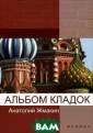 Альбом кладок А натолий Жмакин  Целью этой книг и, посвященной  эстетике фасадо в зданий и соор ужений различно го назначения,  является раскры тие декоративны