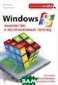 Windows 8. ���� ������ � ������ ������� �������  �������� ����� ����� ��� ����� ��� �� ����� �� ���������� ���� ��� ����������� � ��������� ��� ��������� � ���