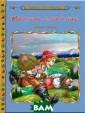 Мальчик-с-пальч ик Шарль Перро  В данное издани е вошла сказка  известного фран цузского писате ля-сказочника Ш арля Перро