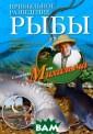 Прибыльное разв едение рыбы Н.  М. Звонарев В э той книге заядл ый рыбак и опыт ный рыбовод Ник олай Михалыч на учит вас выращи вать рыбу на со бственном участ