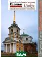 Усолье. Архитек турное наследие  в фотографиях  / Usolye: Archi tectural Herita ge in Photograp hs Уильям Брумф илд Усолье ISBN :978-5-94607-14 4-4