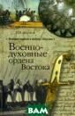 Военно-духовные  ордена Востока  В. В. Акунов I SBN:978-5-9533- 5786-9