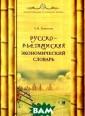 Учебный русско- вьетнамсикй сло варь экономичес кой лексики. Сл оварь. Тюменева  Е.И. <b>ISBN:9 78-5-9228-0786- 9 </b>