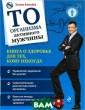 ТО организма ак тивного мужчины  Татьяна Батене ва ТО организма  активного мужч ины ISBN:978-5- 699-58519-9