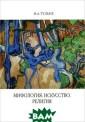 Мифология. Иску сство. Религия  И. А. Тульпе Ту льпе И.А. Мифол огия.Искусство. Религия. ISBN:9 78-5-02-0371-36