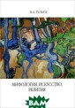 Мифология. Иску сство. Религия  И. А. Тульпе Ту льпе И.А. Мифол огия.Искусство. Религия. <b>ISB N:978-5-02-0371 -36 </b>
