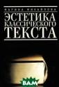 Эстетика класси ческого текста  Михайлова М.В.  Книга посвящена  рассмотрению к лассического те кста с философс ких позиций.Кла ссика в постнек лассическую эпо