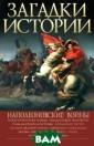 Наполеоновские  войны В. М. Скл яренко, И. А. Р удычева, В. В.  Сядро Наполеона , как правило,  ставят в один р яд с такими пол ководческими ге ниями, как Алек