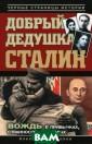 Добрый дедушка  Сталин Алексей  Богомолов ISBN: 978-5-271-40575 -4