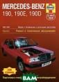Mercedes-Benz 1 90, 190Е &  190D 1983-1993.  Ремонт и техни ческое обслужив ание Стив Ренда лл, Спенсер Дре йтон Руководств о базируется на  конкретном опы