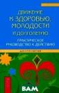 Движение к здор овью, молодости  и долголетию Ю рий Тангаев Каж дый человек нес ет ответственно сть за свое соб ственное здоров ье, за здоровье  своих детей и