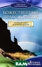 Божественный пр авопорядок. Ист инный смысл жиз ненных явлений  Светлана Калашн икова Перед вам и очередная кни га посвященной  духовидицы и це лительницы Свет