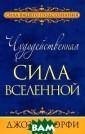 Чудодейственная  сила Вселенной  Мэрфи Дж. ISBN :978-985-15-163 7-3